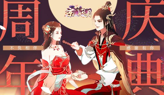 名扬四海·周年庆典