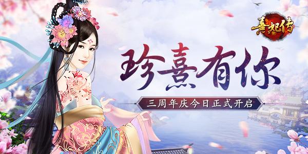 《熹妃传》三周年庆典活动